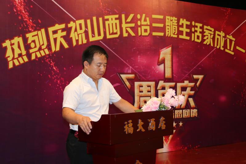 公司会议开场白_长治三髓生活家成立一周年庆典圆满举行